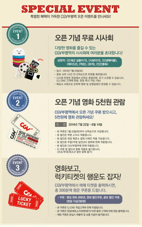 [영화관정보] 부평역  CGV - CGV부평역 점 오픈