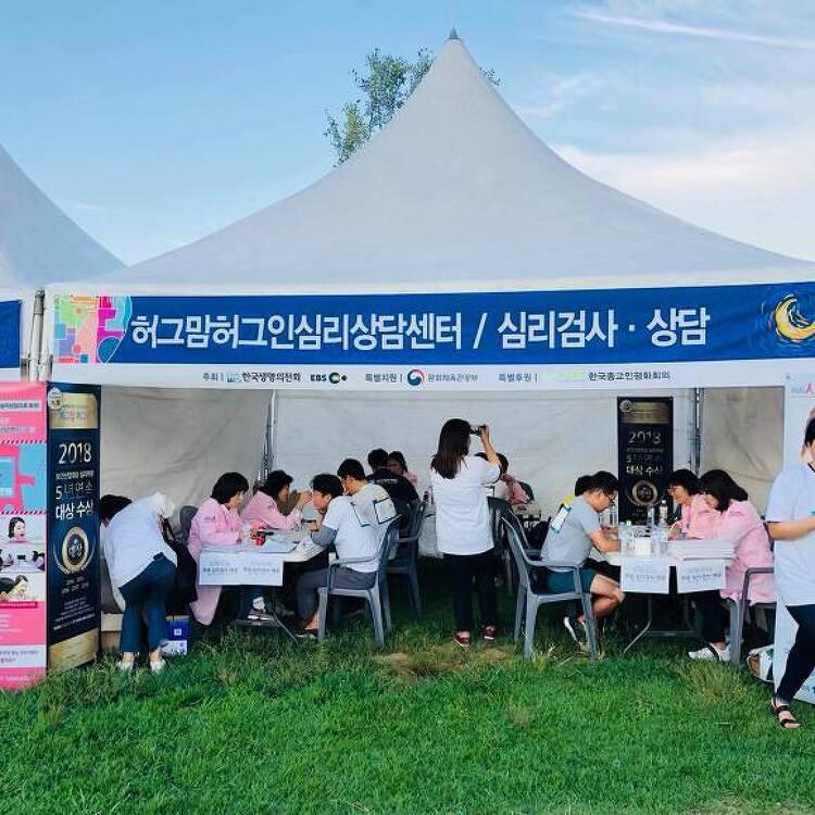 허그맘허그인 심리상담 [생명사랑밤길걷기]캠페인 참여 !