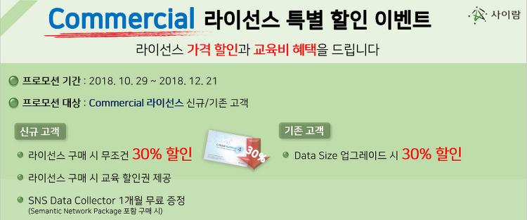 [이벤트] Commercial 라이선스 특별 이벤트