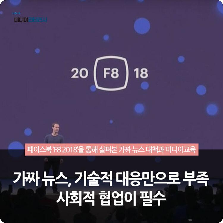 페이스북 'F8 2018'을 통해 살펴본 가짜 뉴스 대책과 미디어교육