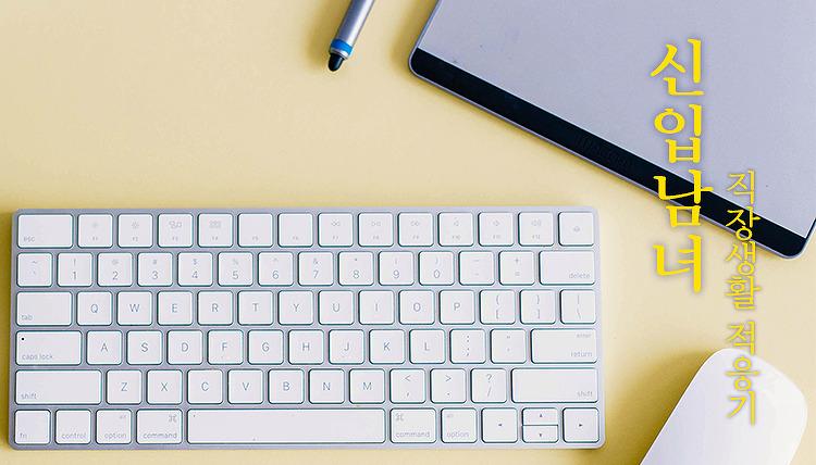[신입남녀] '맞춤법부터 글쓰기 앱까지' 직장인 바른 글쓰기