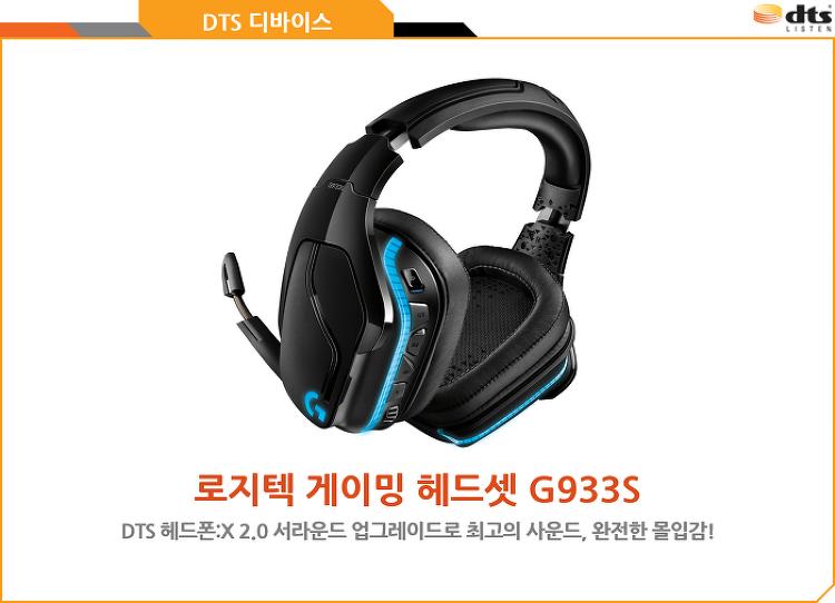 [DTS/디바이스] 로지텍 게이밍 헤드셋 G933S