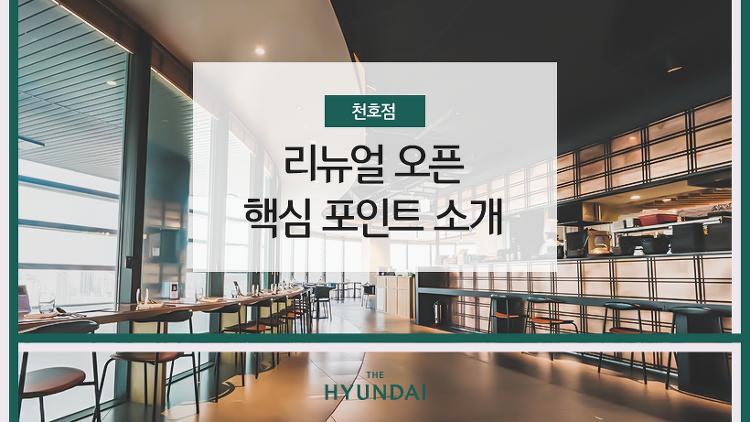 새로운 차원의 경험을 선사하다! 현대백화점 천호점 리뉴얼 오픈 핵심 포인트