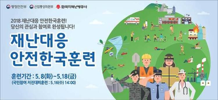 2018 재난대응 안전한국훈련