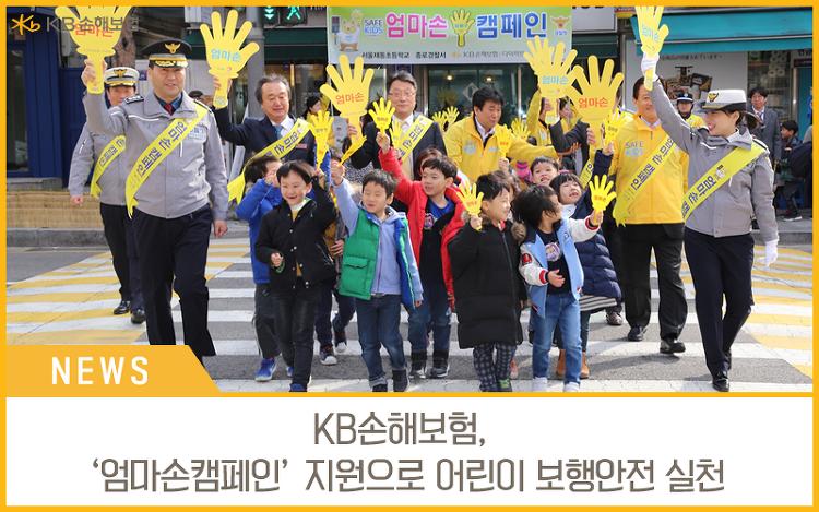 KB손해보험, '엄마손캠페인' 지원으로 ..