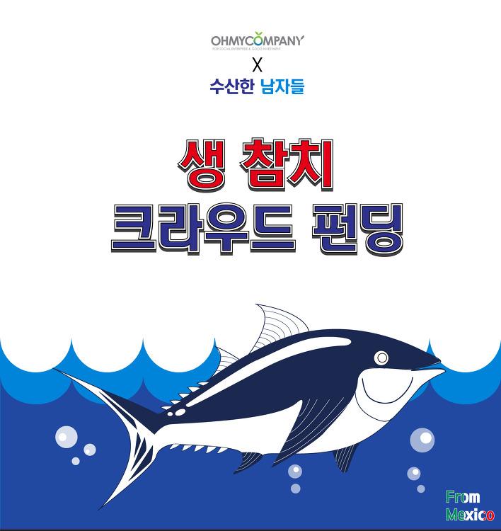 """[수산남 X 오마이컴퍼니] """"생참치"""" 크라우드 펀.."""