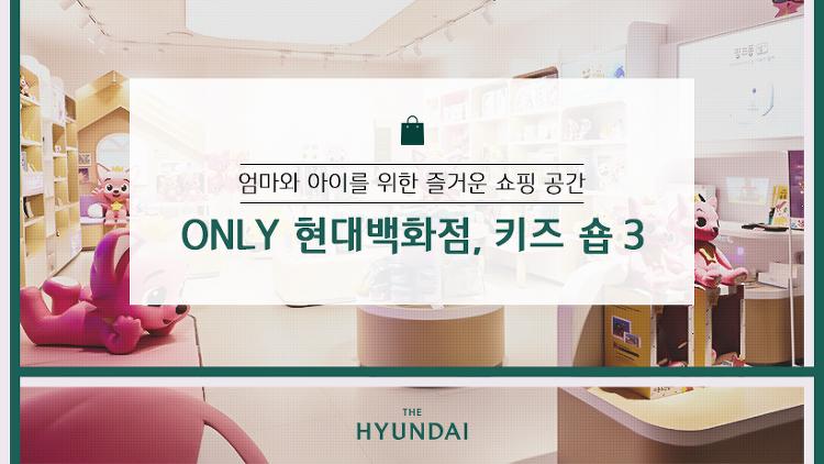 오직 현대백화점에서만 만날 수 있는 키즈 숍 3곳 탐방기