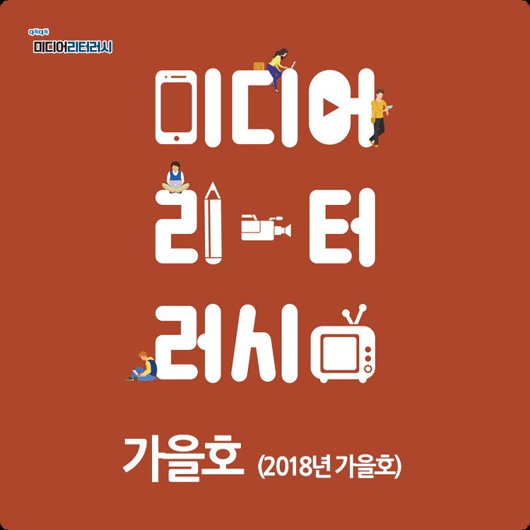 「미디어리터러시」 2018년 가을호(6호)