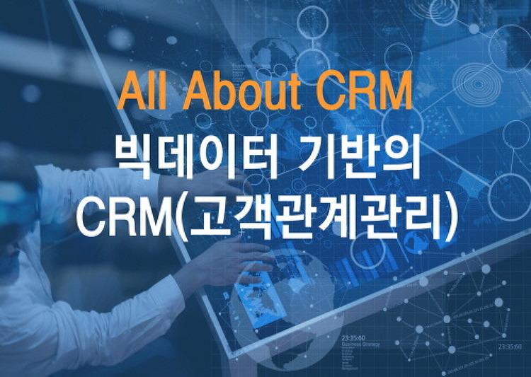 [All About CRM] 빅데이터 기반의 CRM(고객관계관리)