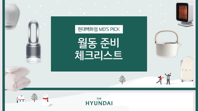 [현대백화점 MD'S PICK] 따뜻한 겨울을 위한 본격 월동 준비