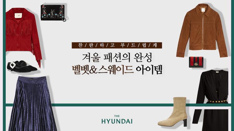 겨울 패션의 완성! 벨벳&스웨이드 아이템