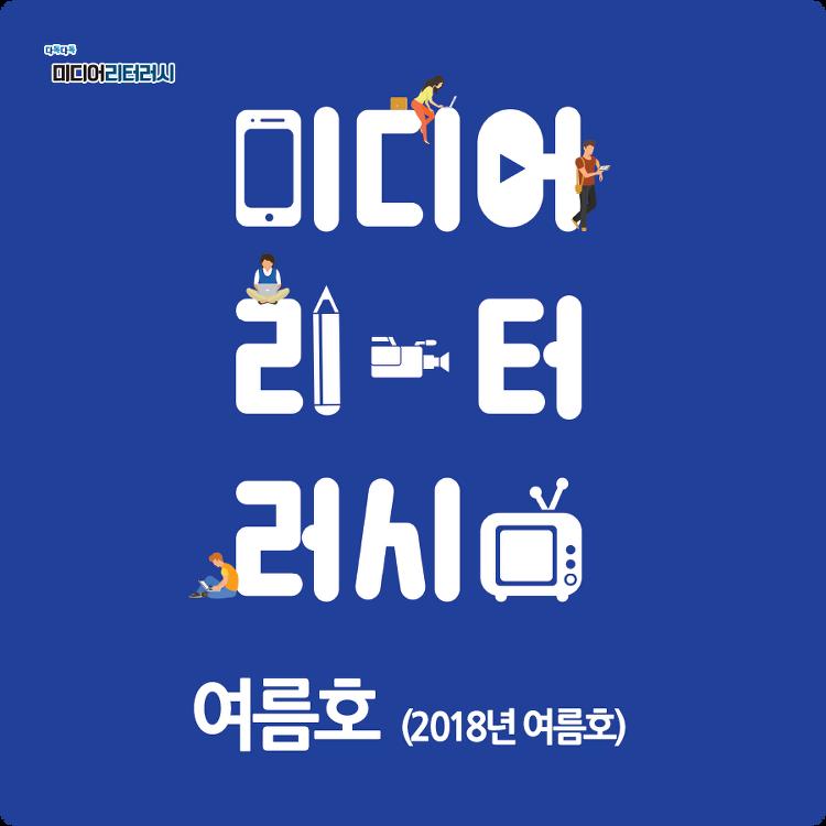「미디어리터러시」 2018년 여름호(5호)