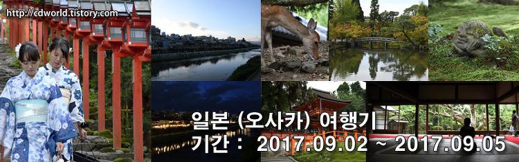 일본(오사카,나라,교토) 여행기 목록 (2017.09)