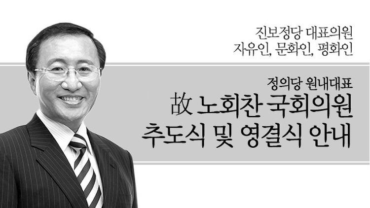 故 노회찬 국회의원 추도식 및 영결식 안내