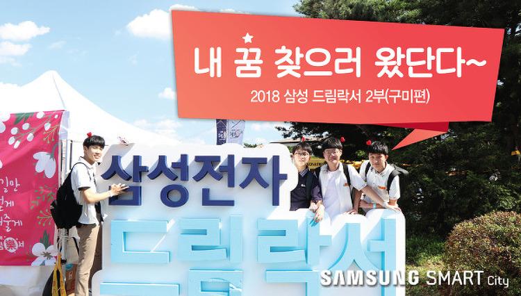 내 꿈 찾으러 왔단다~-2018 삼성 드림樂서 2부..
