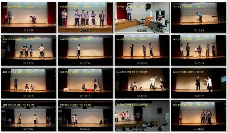 [영상]선인고등학교 청소년과학상황극 '톡신' 공연 영상