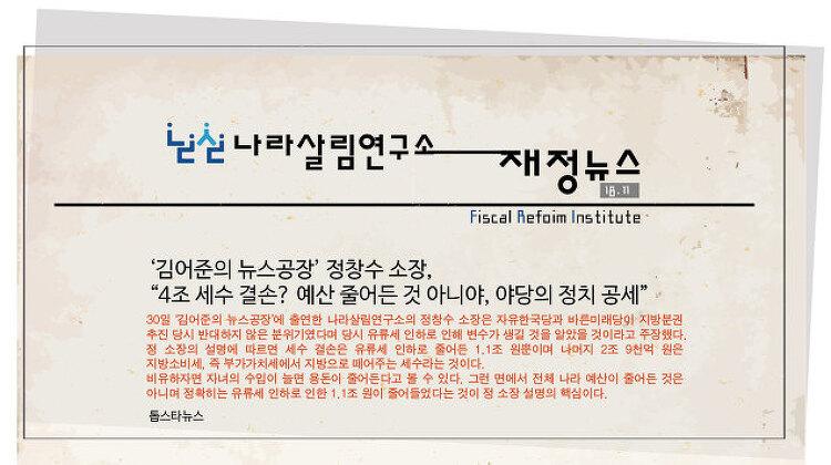 [18.11] '김어준의 뉴스공장' 정창수 소장,..