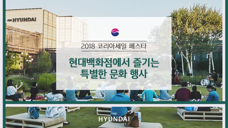 2018 코리아 세일 페스타, 현대백화점에서 준비한 특별한 문화 행사 속으로!
