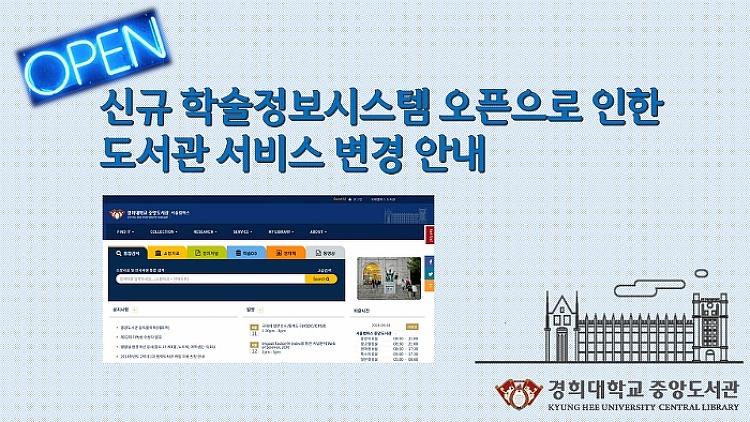 ['18경희인의 서재③]우리 도서관의 변화_신규..