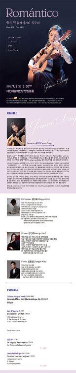 [2018년 7월 8일] 송정연 클래식기타 독주회