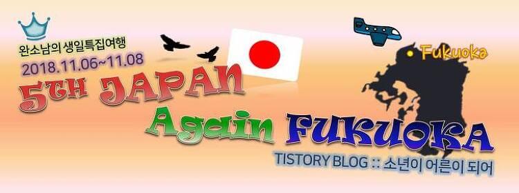 [HBD YNWN] 5th 일본, AGAIN FUKUOKA - Prologue