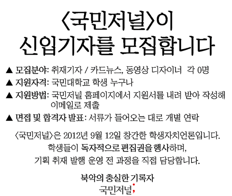 <국민저널>이 2017학년도 2학기 신입기자를 공개 모집합니다!