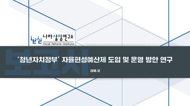 [보고서] '청년자치정부' 자율편성예산제 도입..