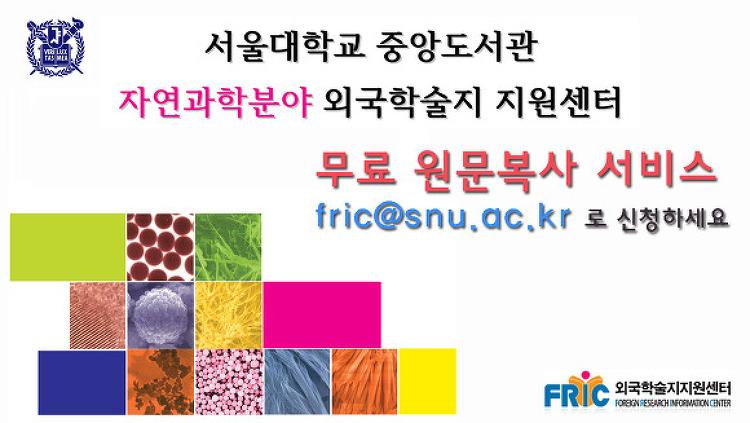 외국학술지지원센터 무료복사 신청