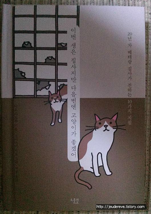 [이번 생은 집사지만 다음 번엔 고양이가 좋겠어] , 집사 지침서