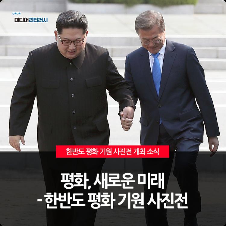 평화, 새로운 미래-한반도 평화 기원 사진전 개최