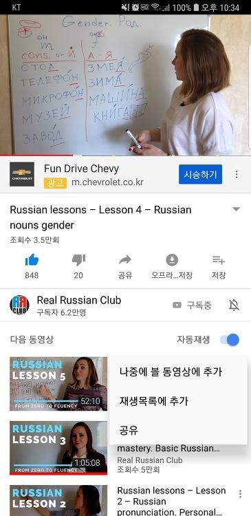 영어로 된 러시아어 강좌 4강