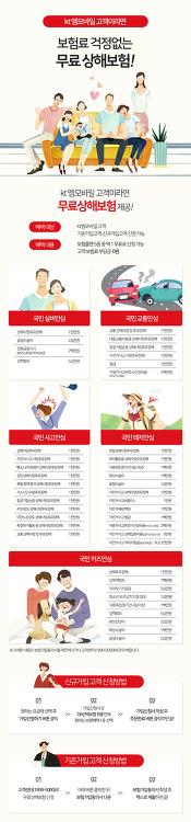 [KT M 모바일] 사용자에게 무료 상해보험 제공