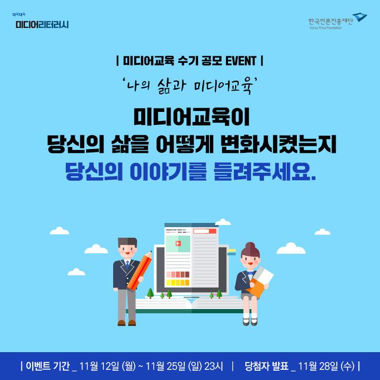 [이벤트] 미디어교육 수기 공모 EVENT