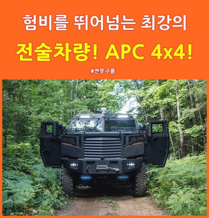 골리앗을 닮은 극강의 전술차량! APC / AMEV 4x4