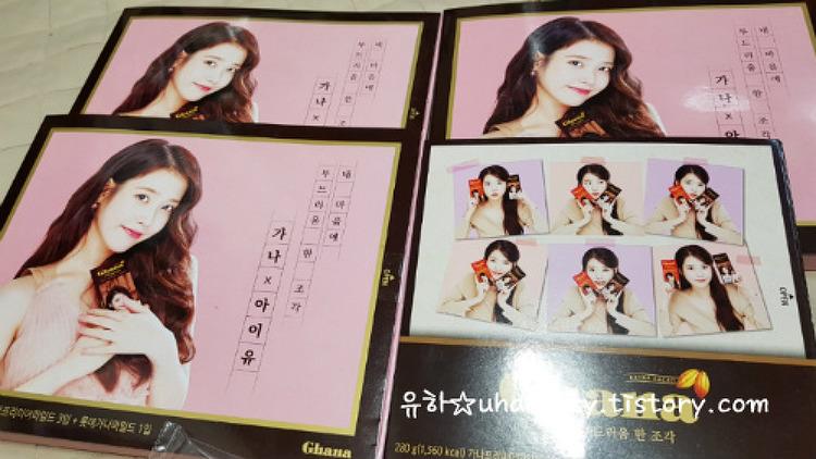 아이유 & 가나초코렛 Limited Edition 출시