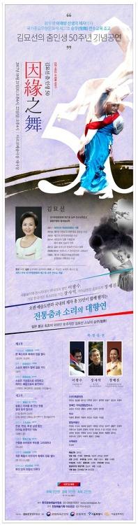 김묘선 춤인생 50년, 인연지무_2017년 10월 21일~22일_아르코예술극장 대극장