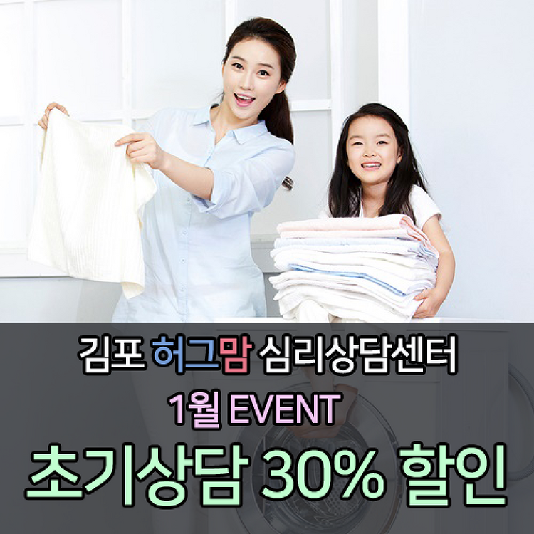 김포심리센터 김포아동발달, 엄마와 함께하는 놀이활동