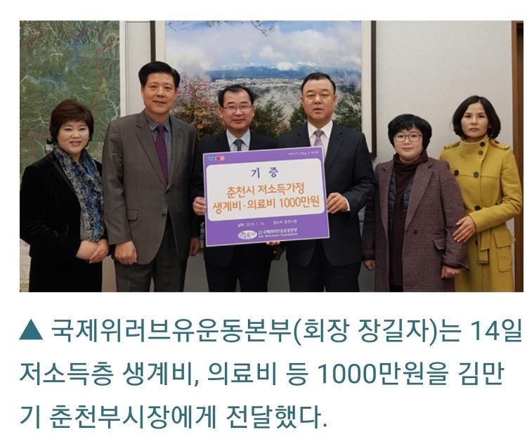 국제위러브유(회장 장길자) 춘천지부 저소득가정 생계 및 의료비 지원소식~