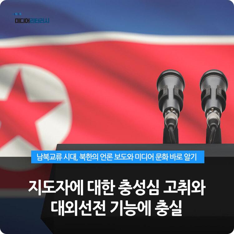 남북교류 시대,북한의 언론 보도와 미디어 문화 바로 알기