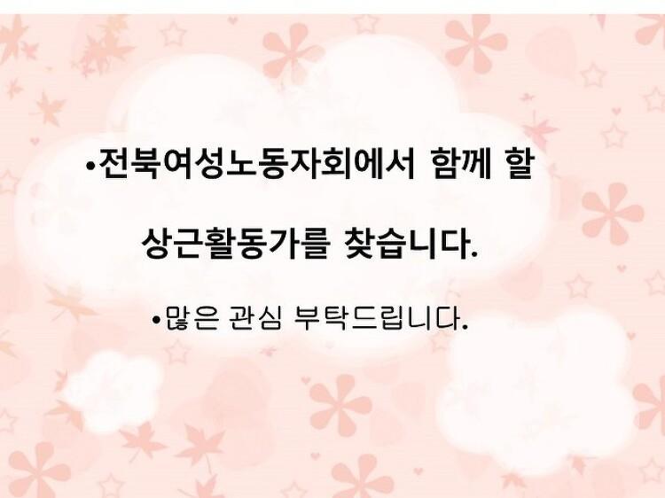 전북여성노동자회에서 활동가를 찾습니다.