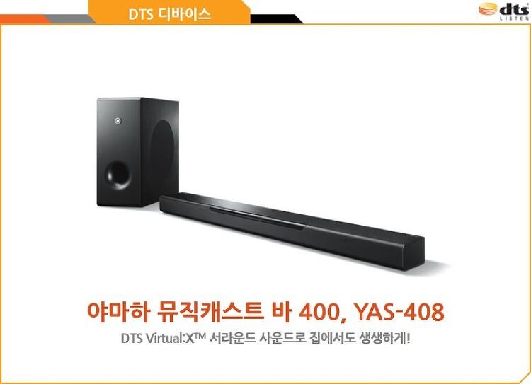 [DTS/디바이스] 야마하 뮤직캐스트 바 400, YAS-408