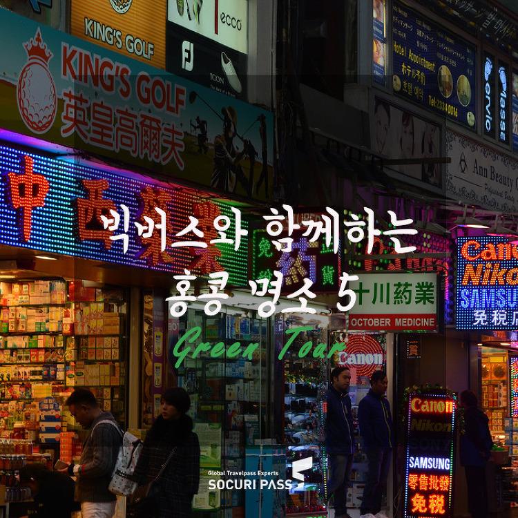 [홍콩여행] 홍콩여행의 정답, 빅버스! #빅버스이티켓 #..