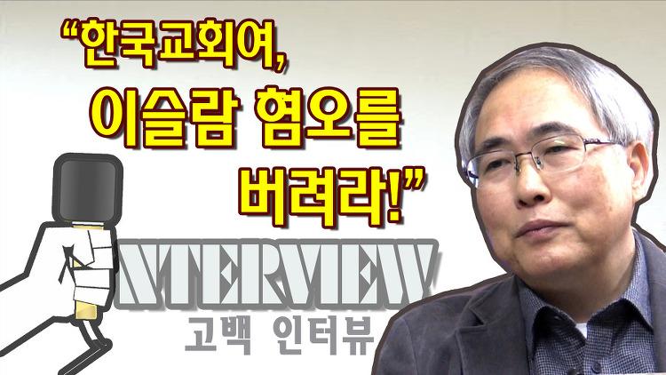 이현모 교수: 한국교회여, 이슬람 혐오를 버려..