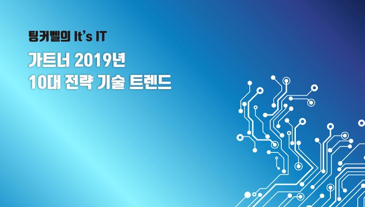 """[팅커벨의 """"It's IT""""] 2019 가트너 10대 전략 기술 트렌드"""