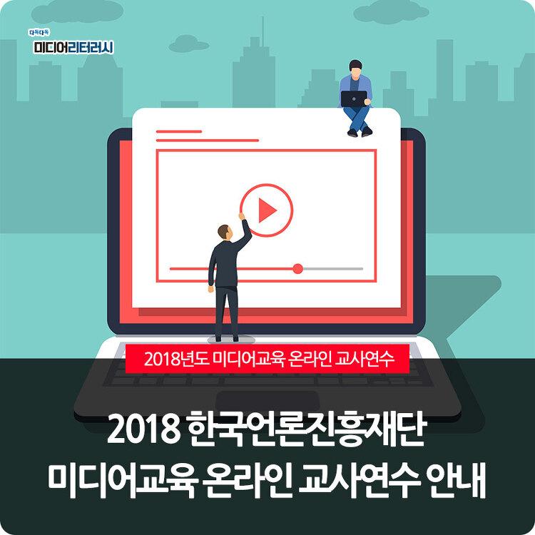 2018 한국언론진흥재단 미디어교육 온라인 교사연수 안내