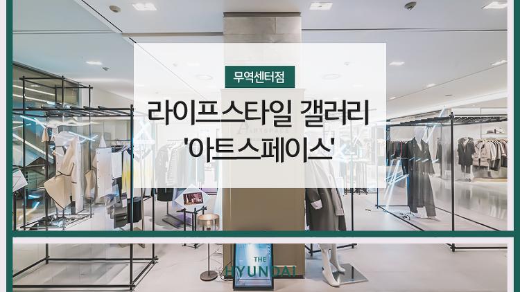 [현대백화점 무역센터점] 전시와 쇼핑 모두 즐기는 특별한 공간, 아트스페이스(Art Space)