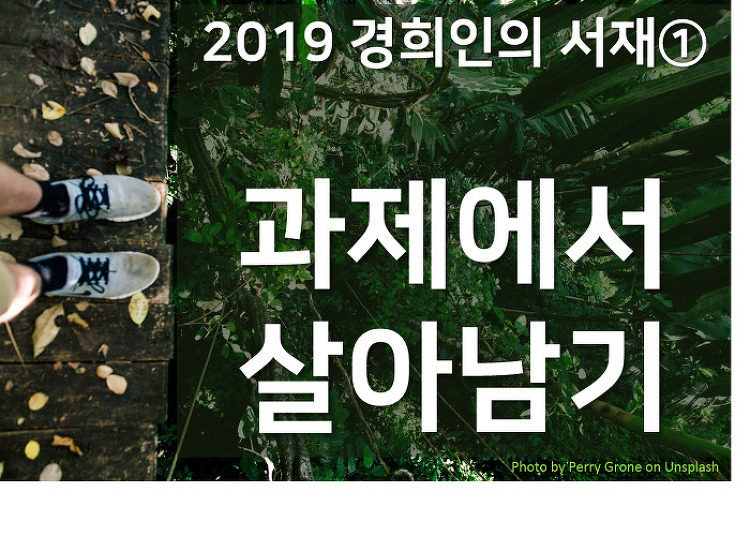 ['19 경희인의 서재①] 과제에서 살아남기(논..
