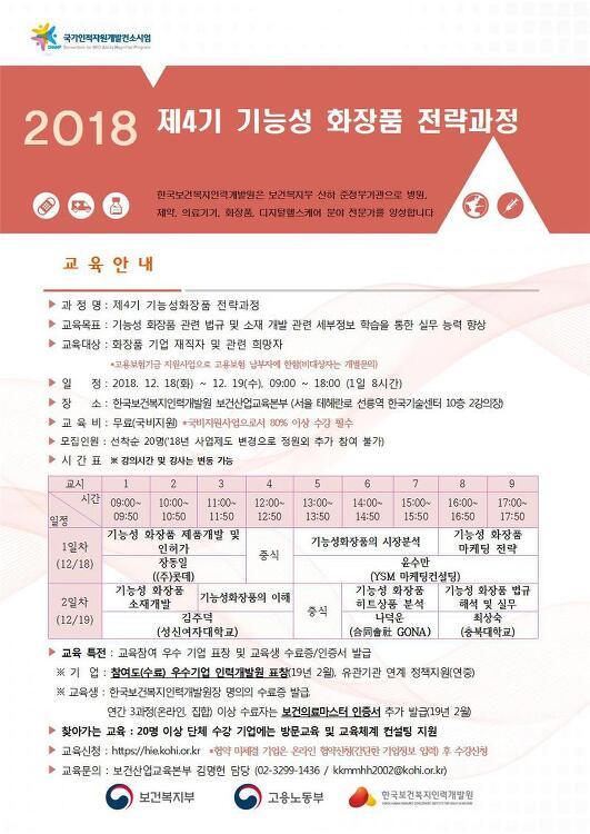 [12월] 2018 제4기 기능성화장품 국비교육 전략과정 - 한국보건복지인력개발원
