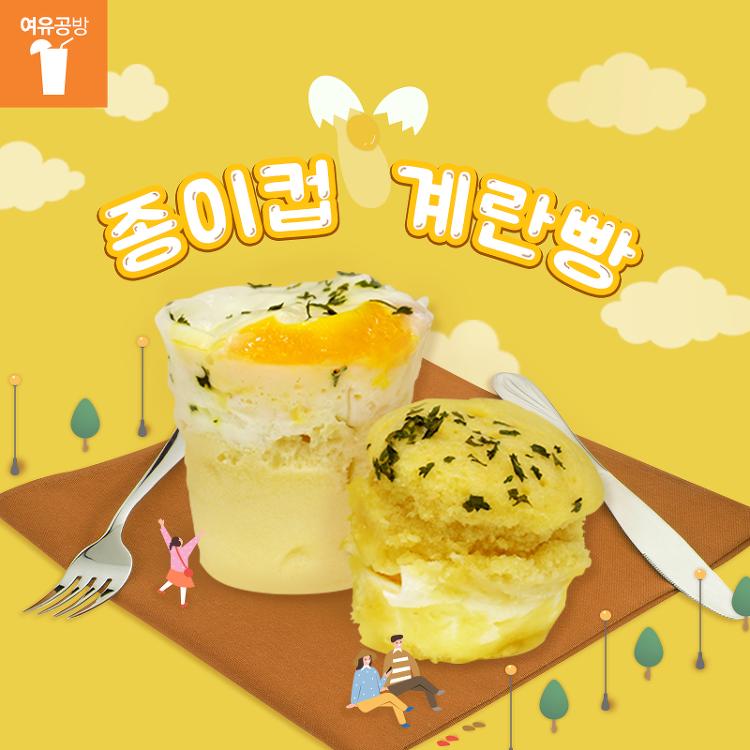 [레시피] 겨울 간식의 최고봉! 종이컵 계란빵..