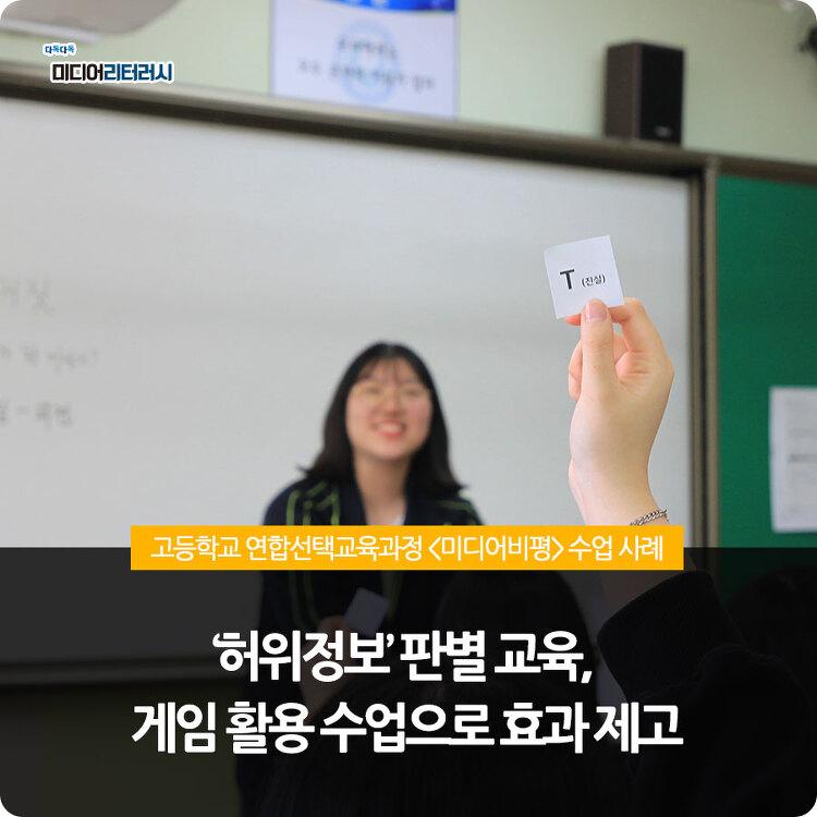 고등학교 연합선택교육과정 <미디어비평> 수업 사례